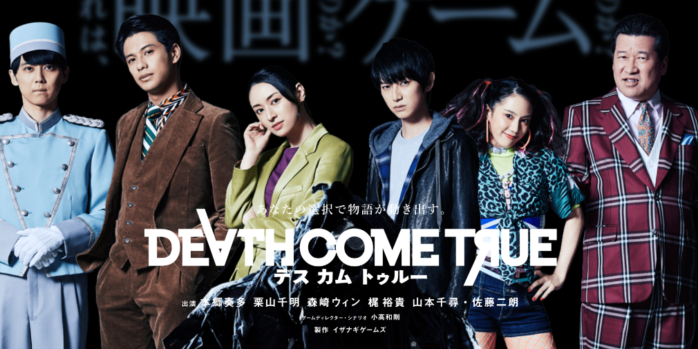 "Death Come True review - ""Danganronpa creator's FMV thriller is surprisingly dull and unambitious"""